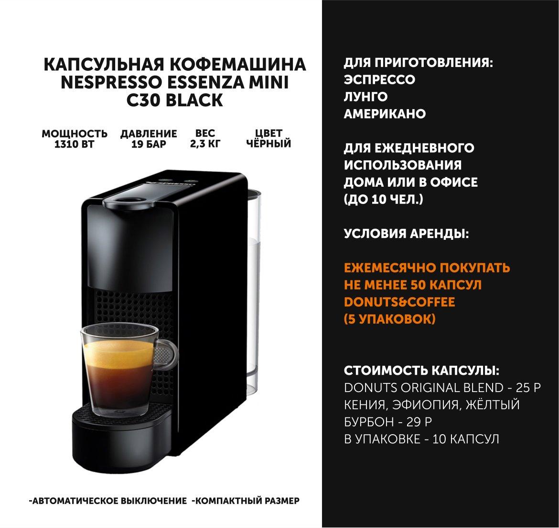 Кофемашина Essenza.jpg